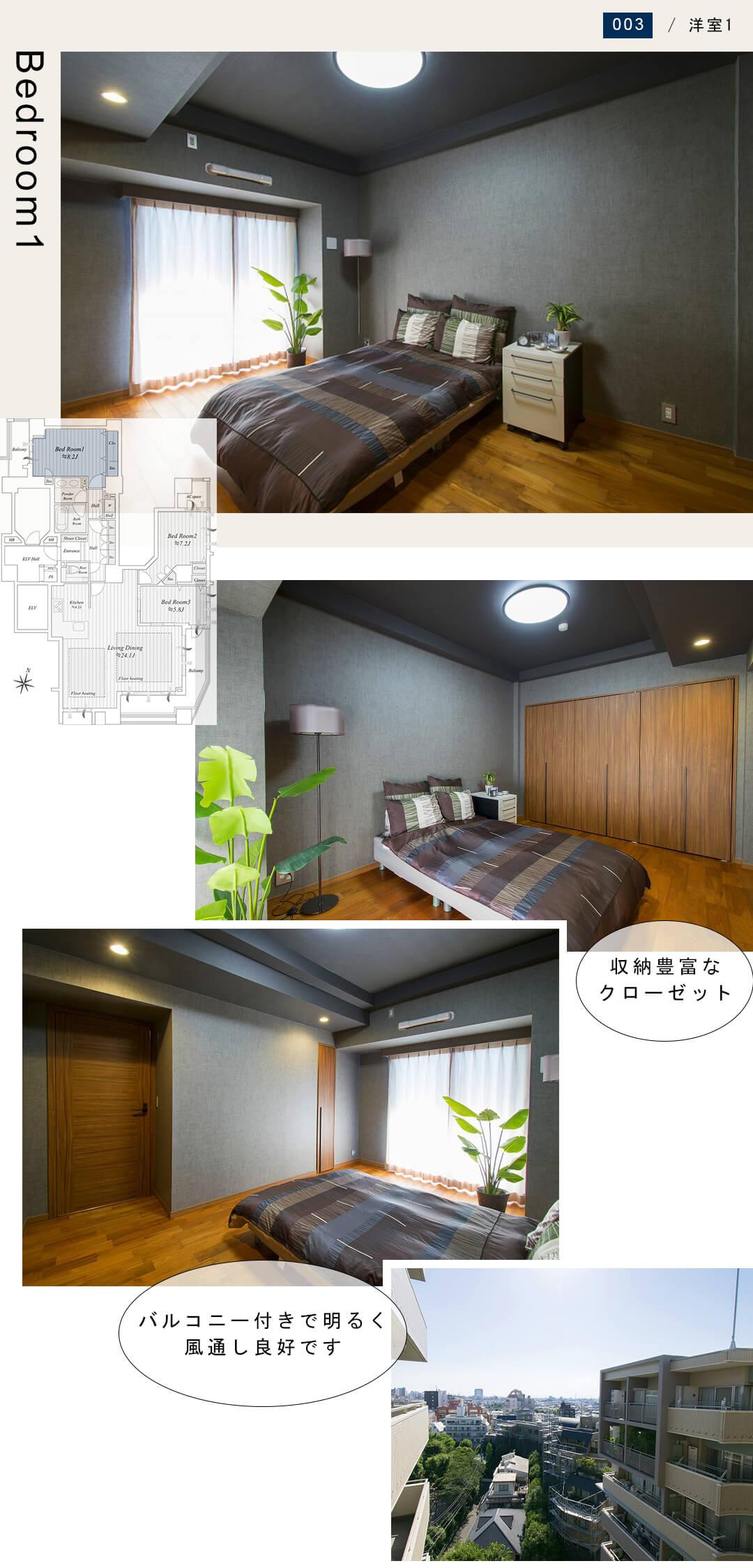 幡ヶ谷ハイムグランシスの洋室