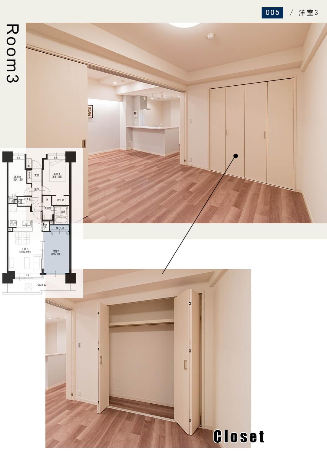 多摩川パークスクエアの洋室