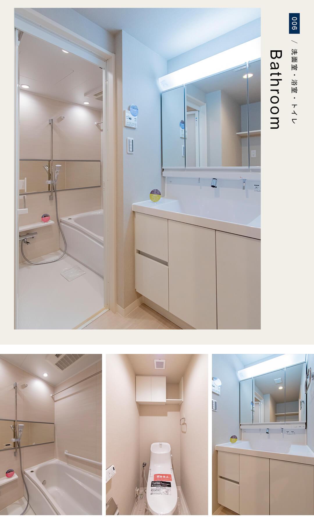 多摩川パークスクエアの洗面室と浴室とトイレ
