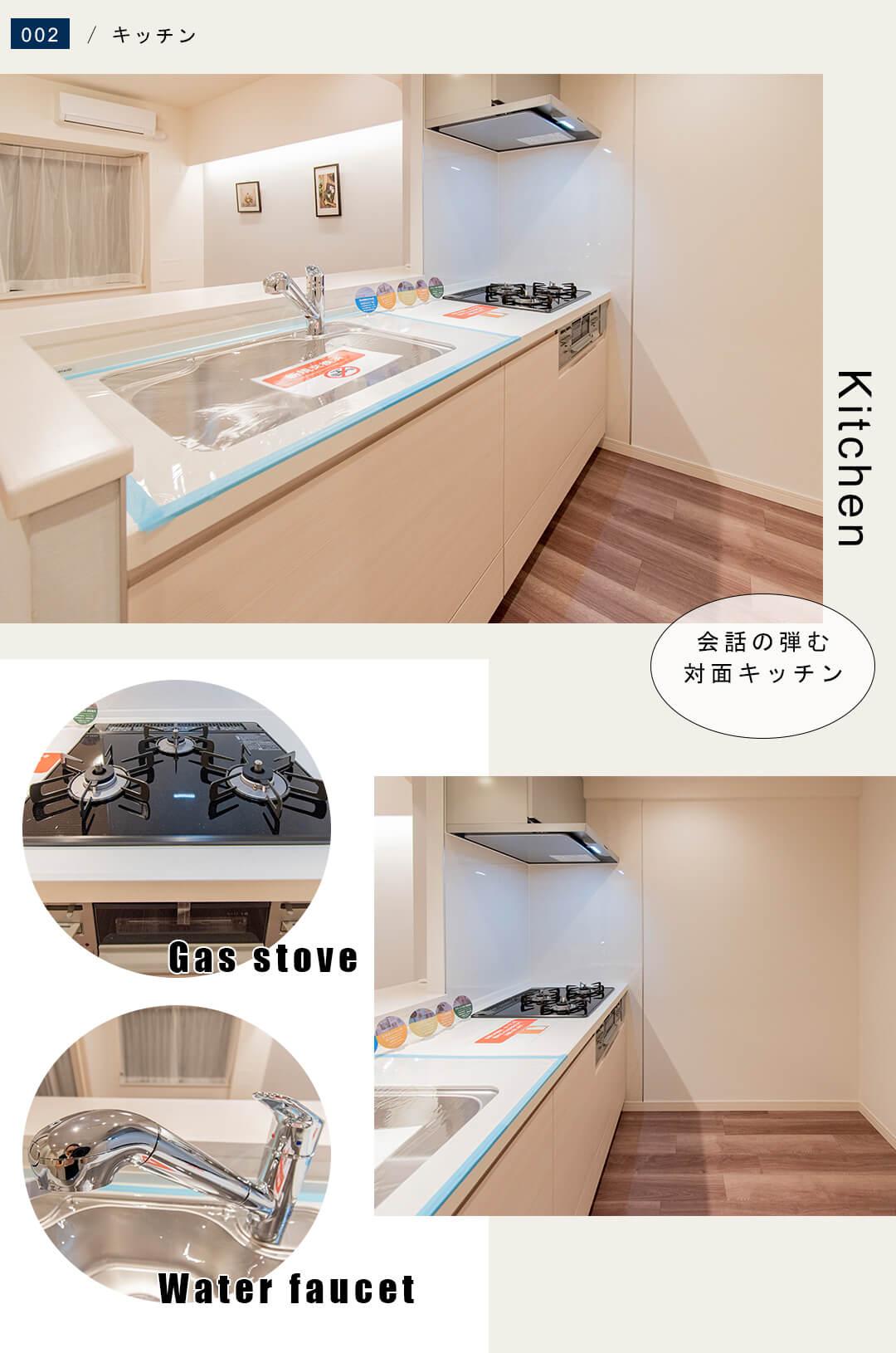 多摩川パークスクエアのキッチン