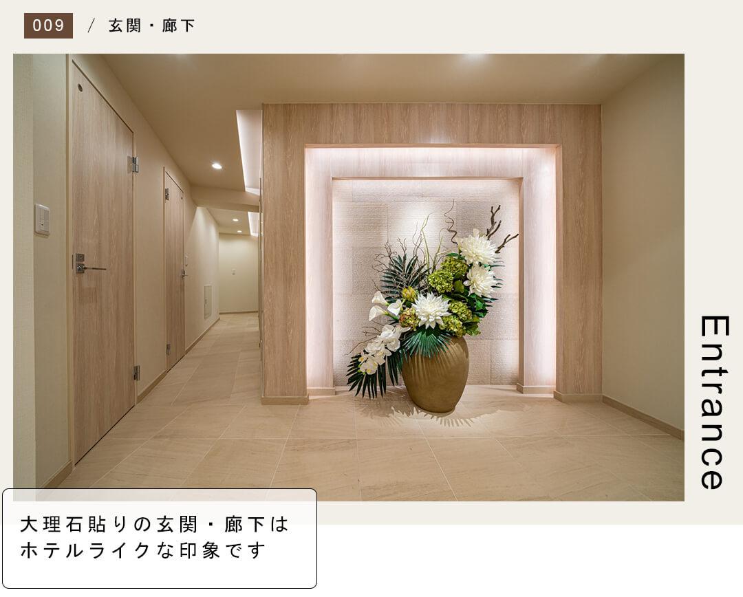 代官山マンションの玄関と廊下