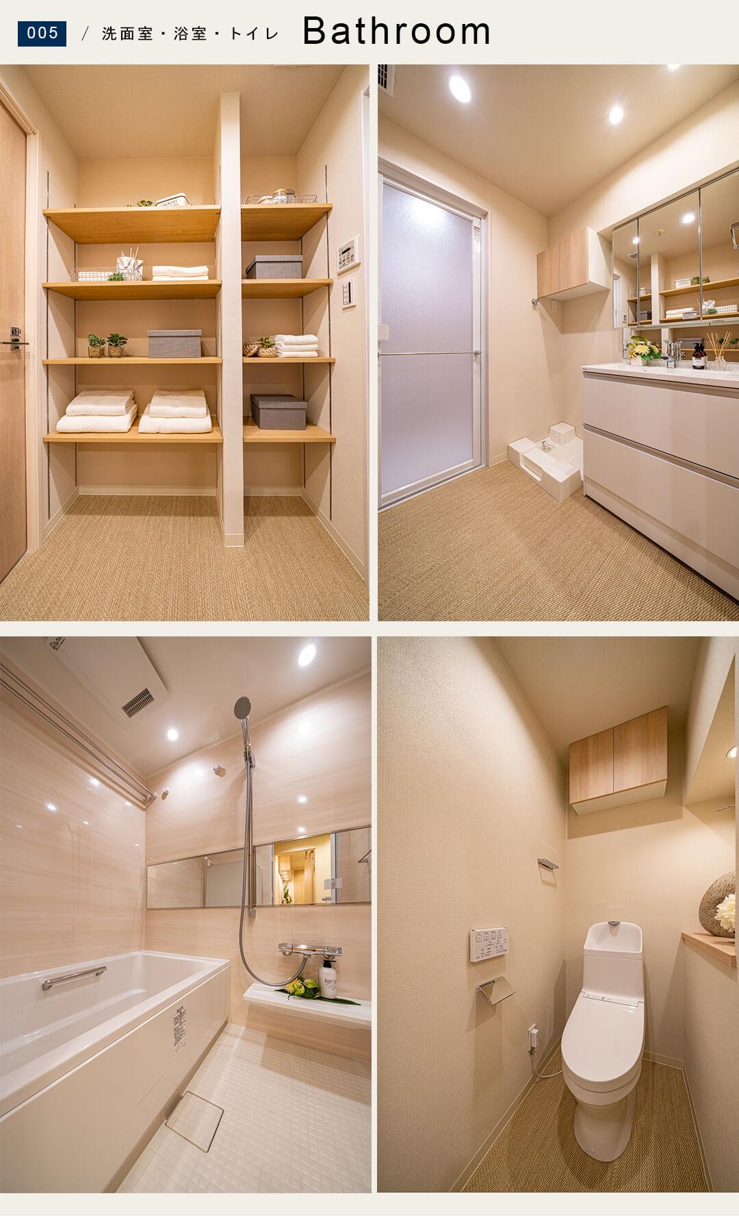 千石ホームズの洗面室と浴室とトイレ