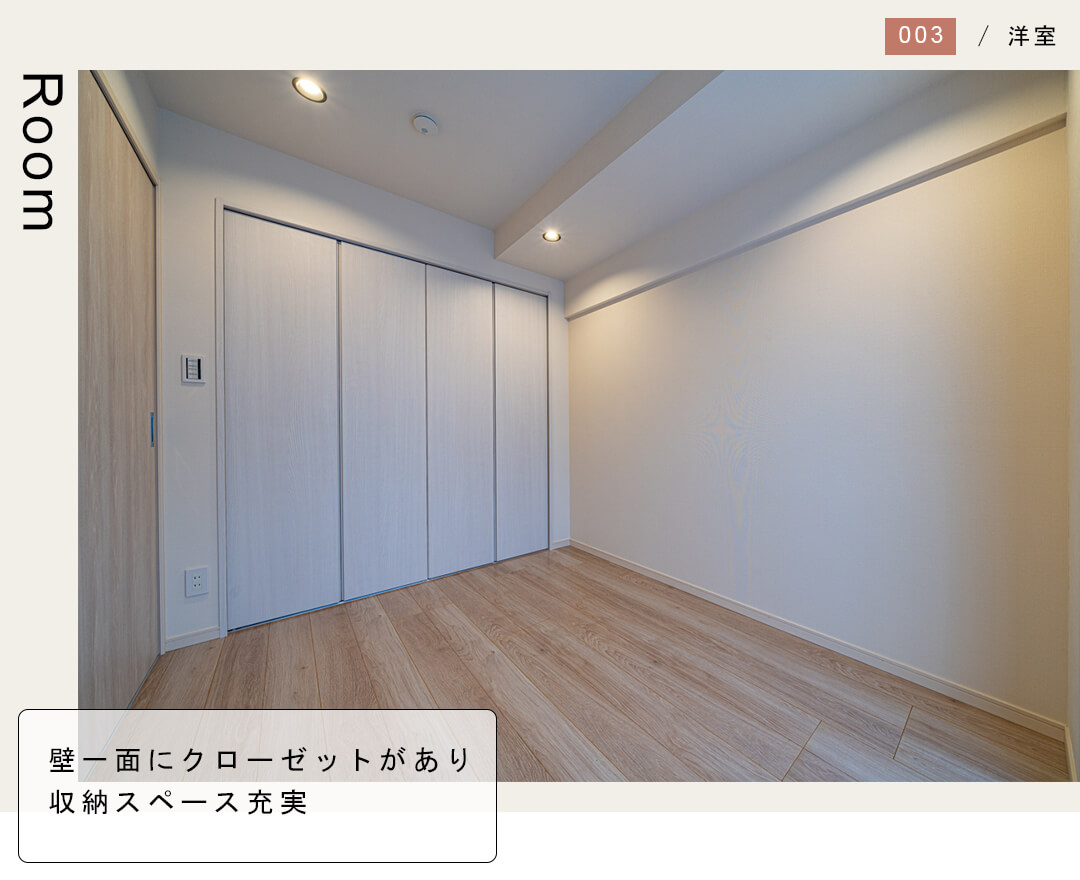 シャンボール高円寺駅前の洋室