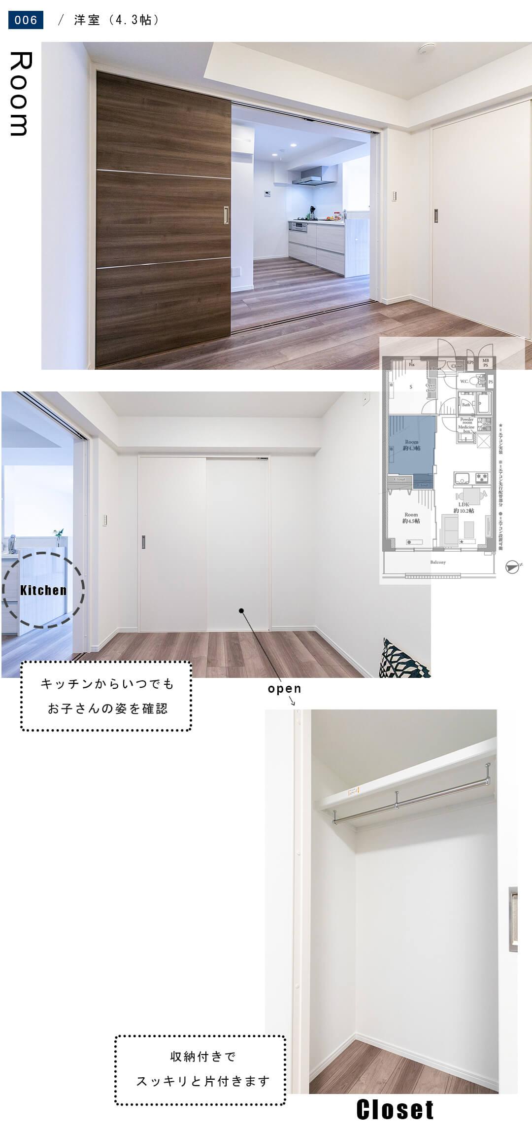 朝日プラザ新蒲田 415の洋室(4.3帖)