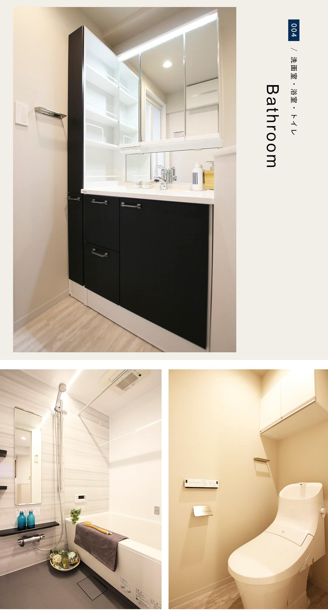 ワコーレ小石川の洗面室と浴室とトイレ