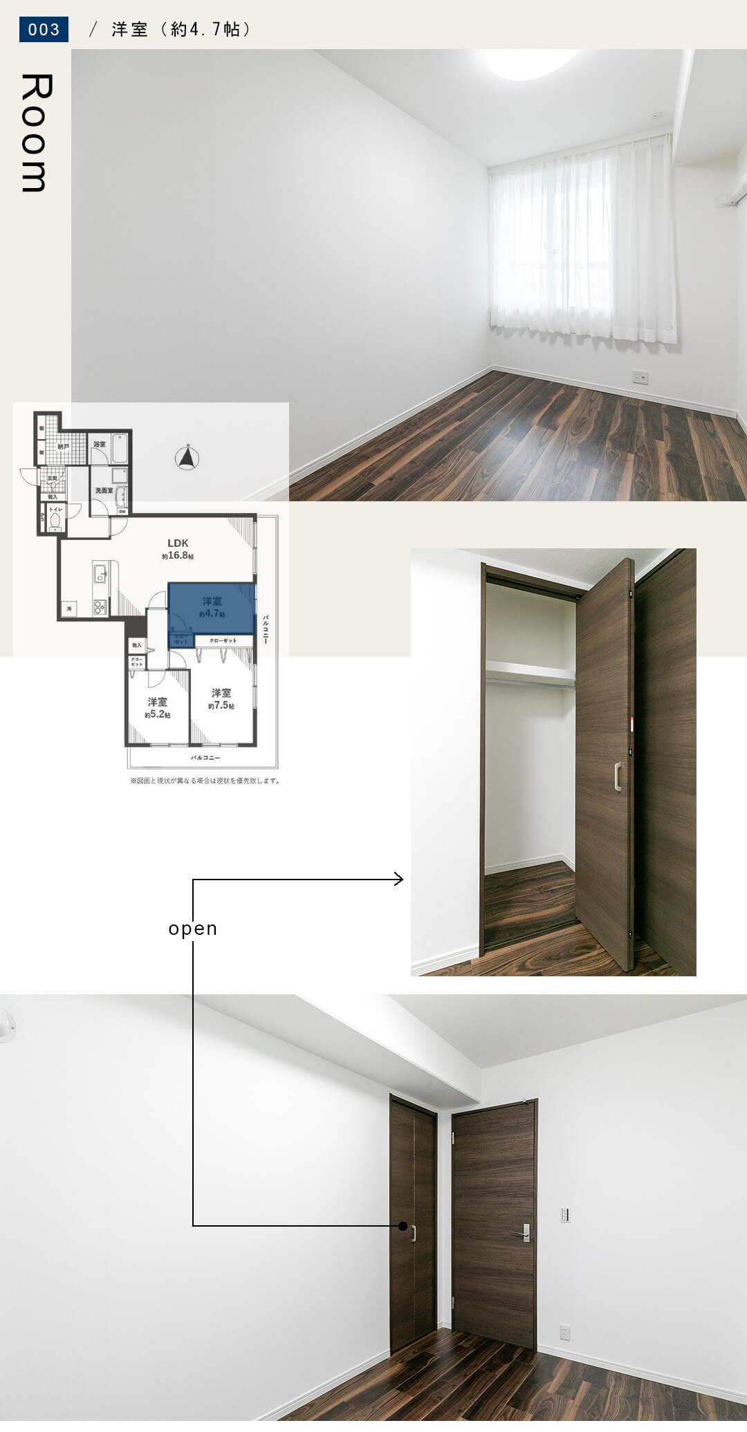 西戸山タワーホウムズノースタワー 1503の洋室(4.7帖)