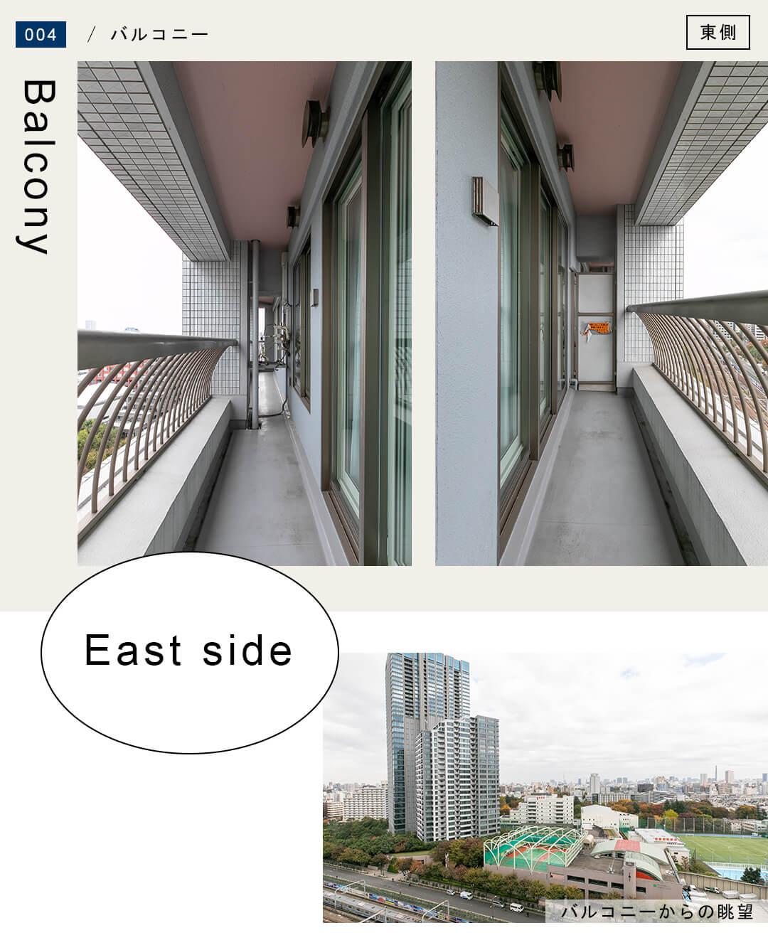 西戸山タワーホウムズノースタワー 1503のバルコニー(東側)