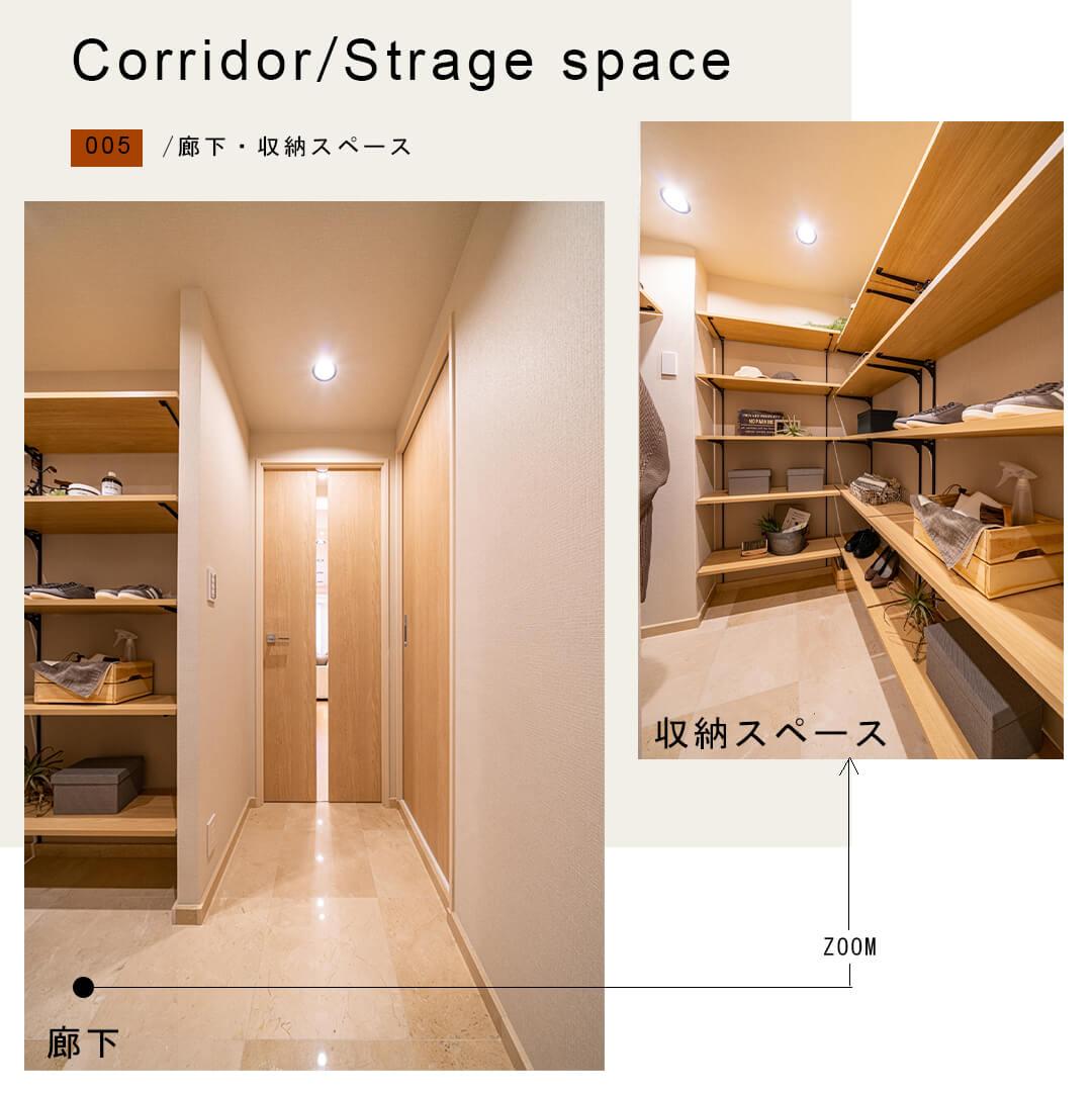 005廊下,収納スペース,corridor,storage space