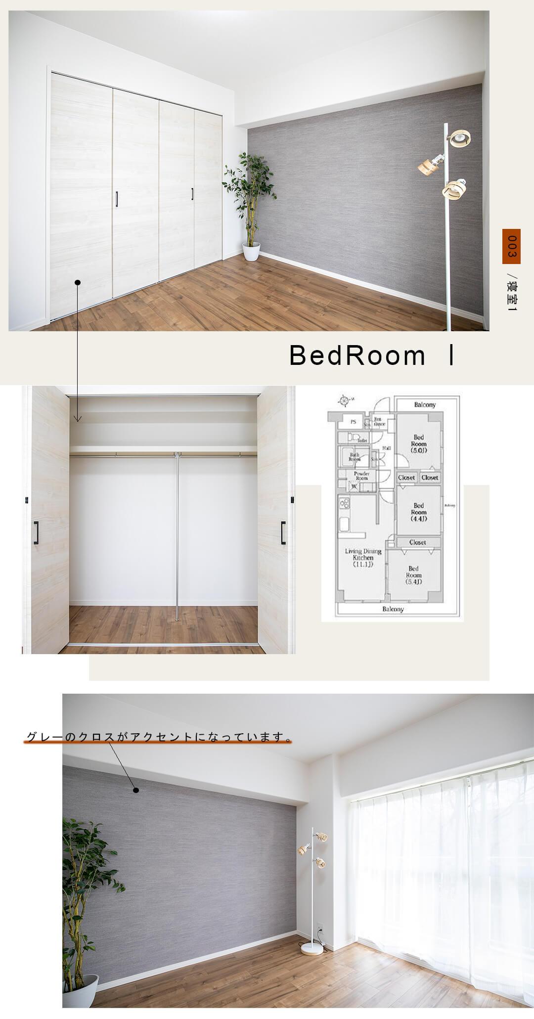 003寝室1,BedRoom Ⅰ