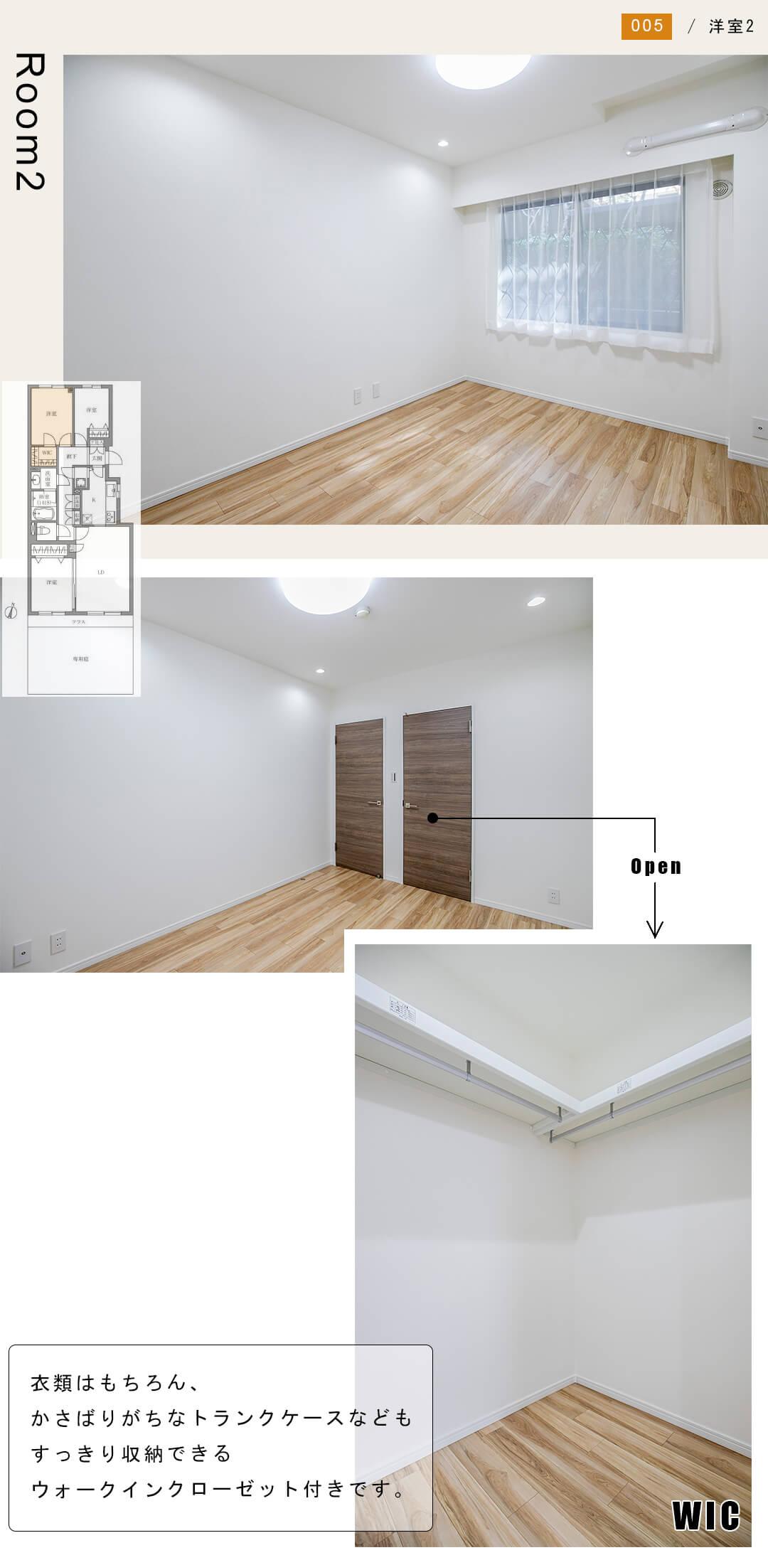 パシフィックパレス荻窪の洋室