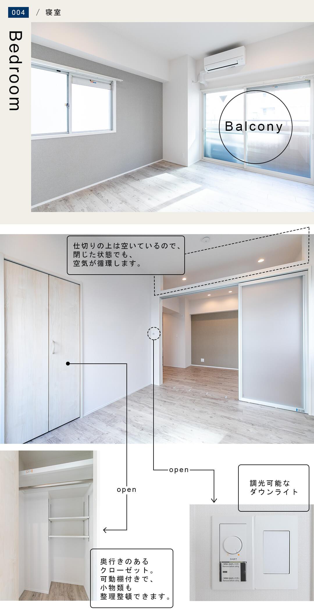 サンビュー外神田の洋室