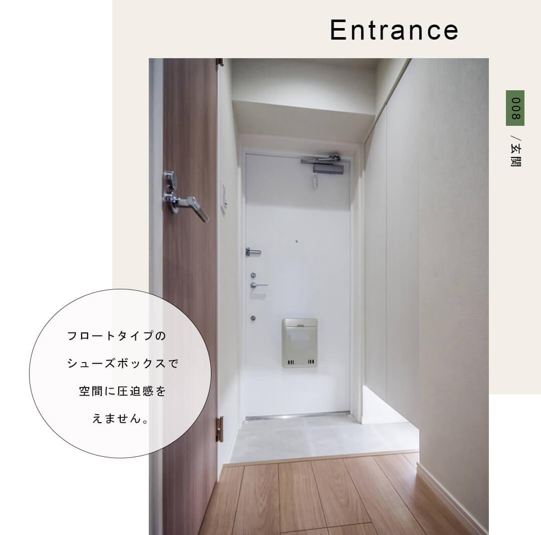008玄関,Entrance