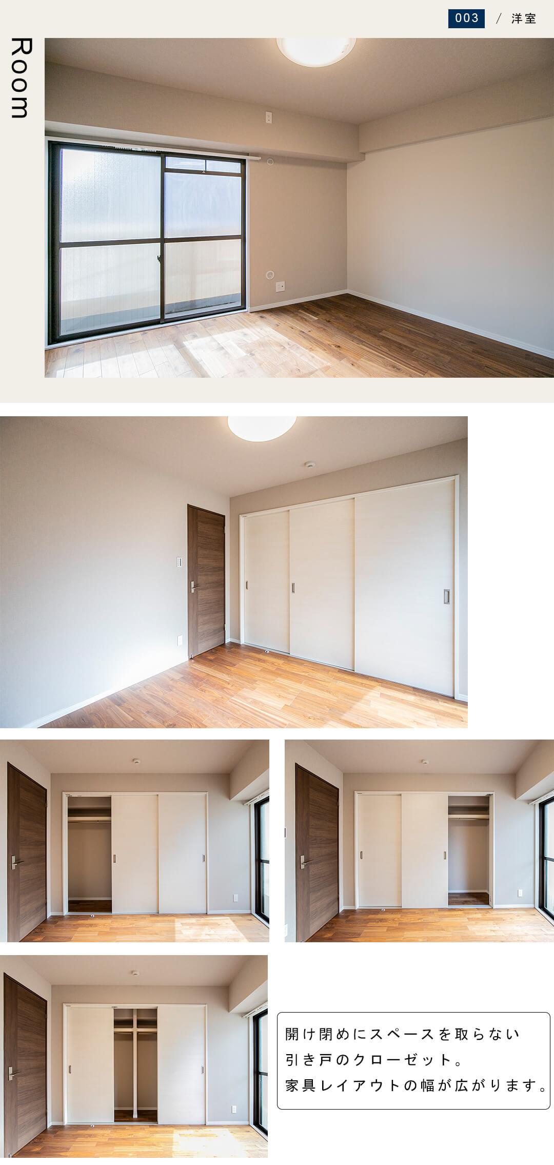 DOM経堂マンションの洋室