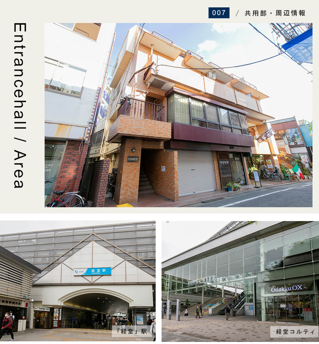 DOM経堂マンションの外観と周辺情報