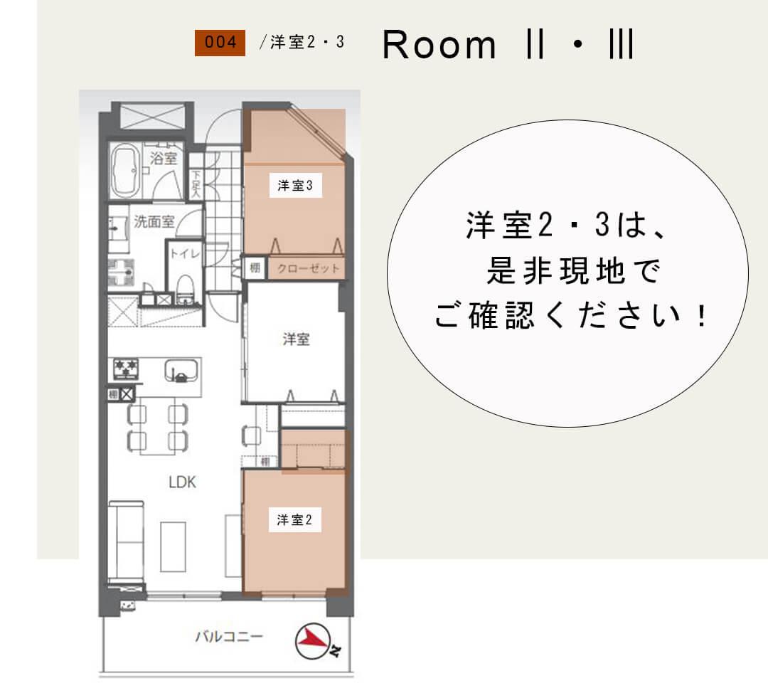 004洋室2,3,Room Ⅰ,Ⅱ