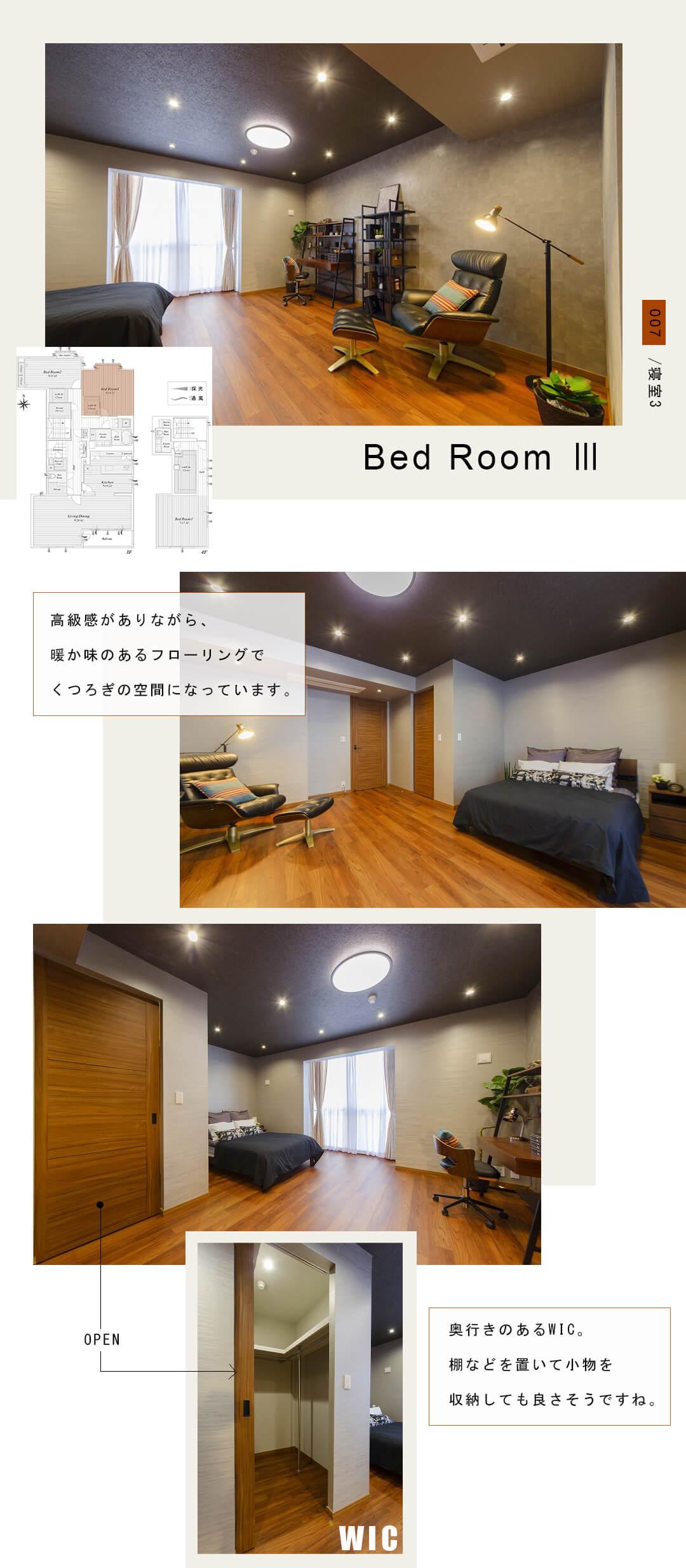 007寝室3,Bed Room Ⅱ