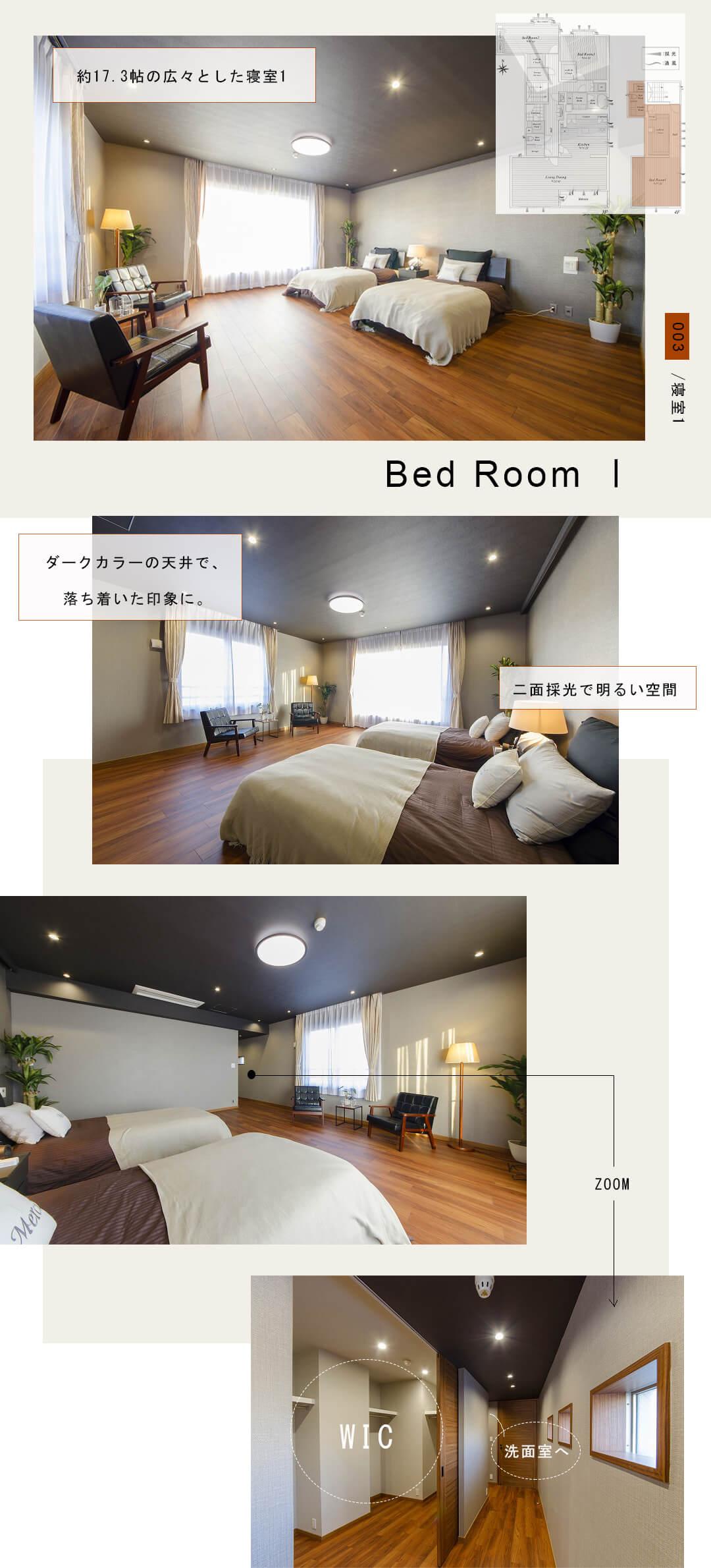 003寝室1,Bed Room Ⅰ