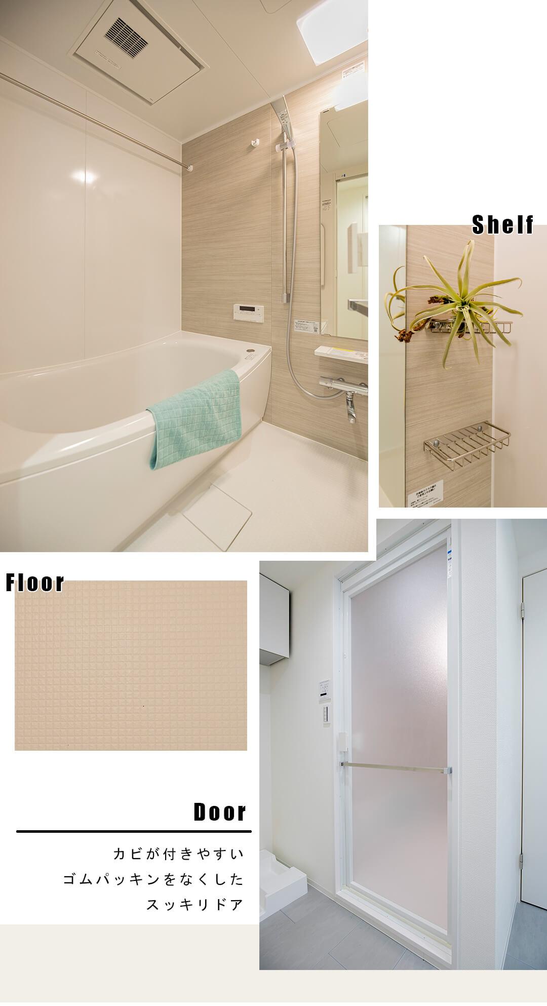 目黒パークマンションの浴室