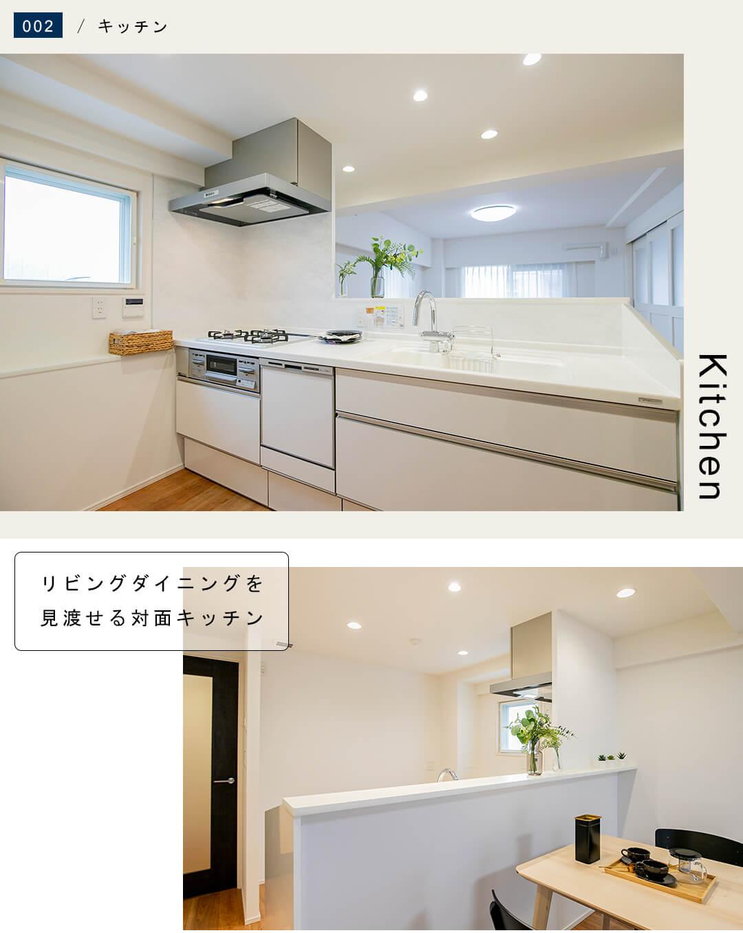 目黒パークマンションのキッチン