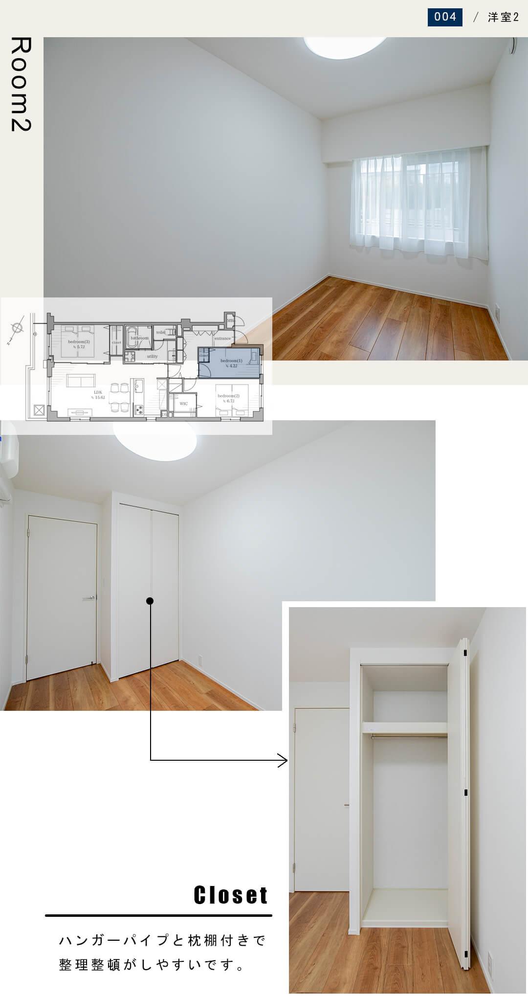 目黒パークマンションの洋室