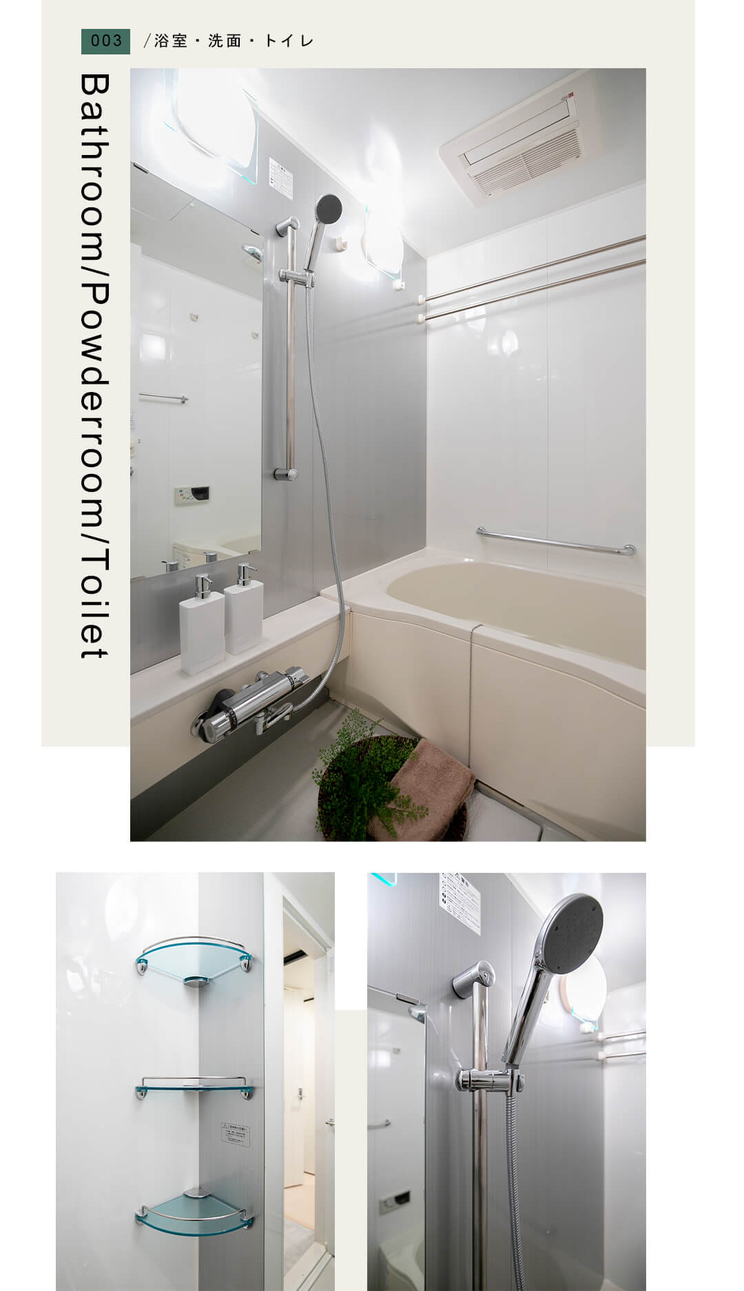 003浴室,洗面,トイレ,Bathroom,Powderroom,Toilet