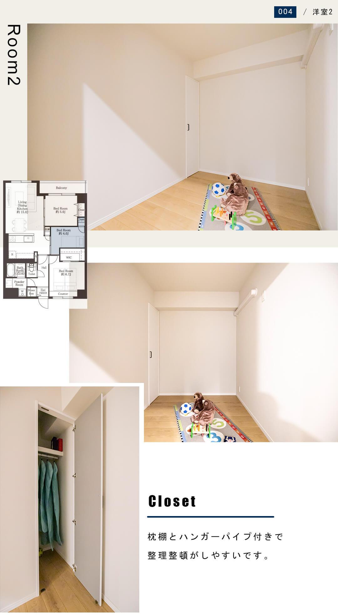 ステラレジデンス高円寺の洋室