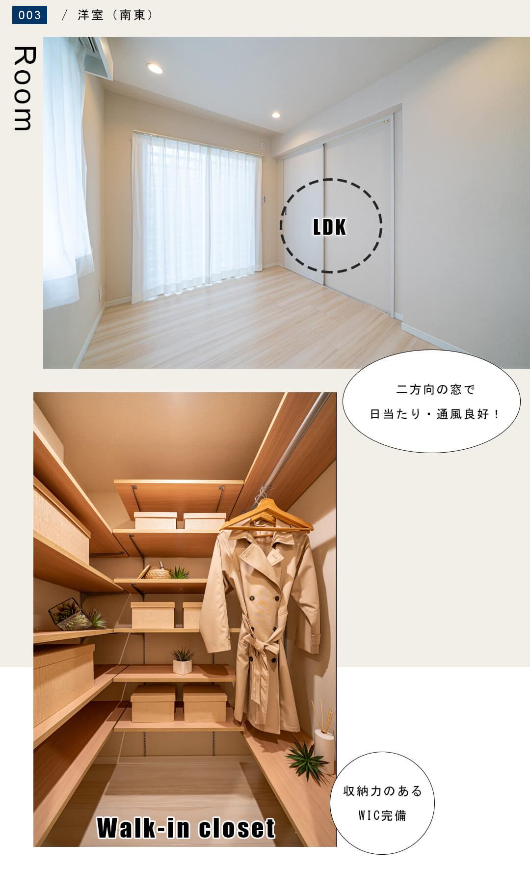 セザール上野毛ガーデンの洋室(南東)
