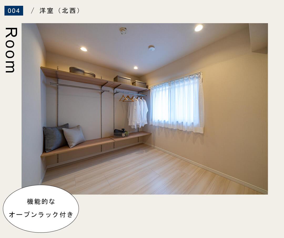 セザール上野毛ガーデンの洋室(北西)