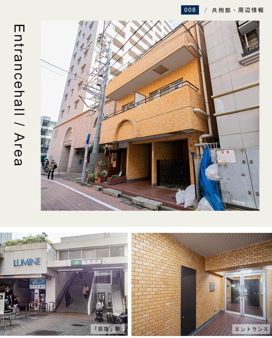 ライオンズマンション荻窪第6の外観と共用部と周辺情報