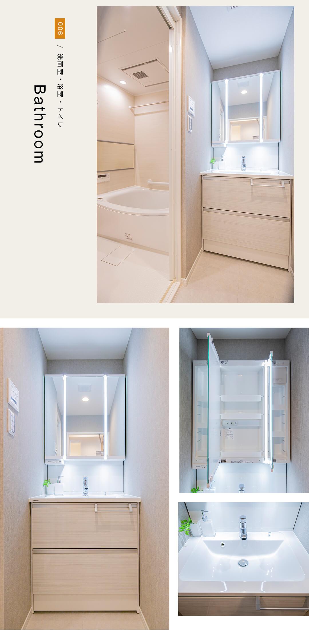 モナークマンション松庵の洗面室