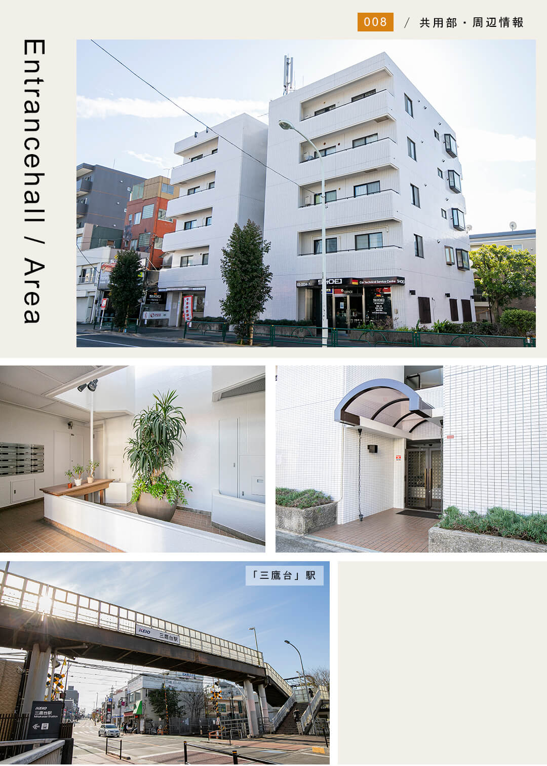 モナークマンション松庵の外観と共用部と周辺情報