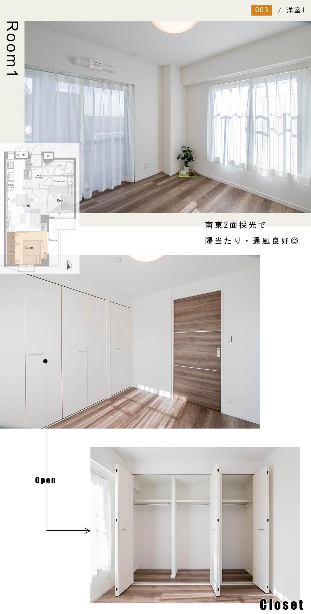モナークマンション松庵の洋室