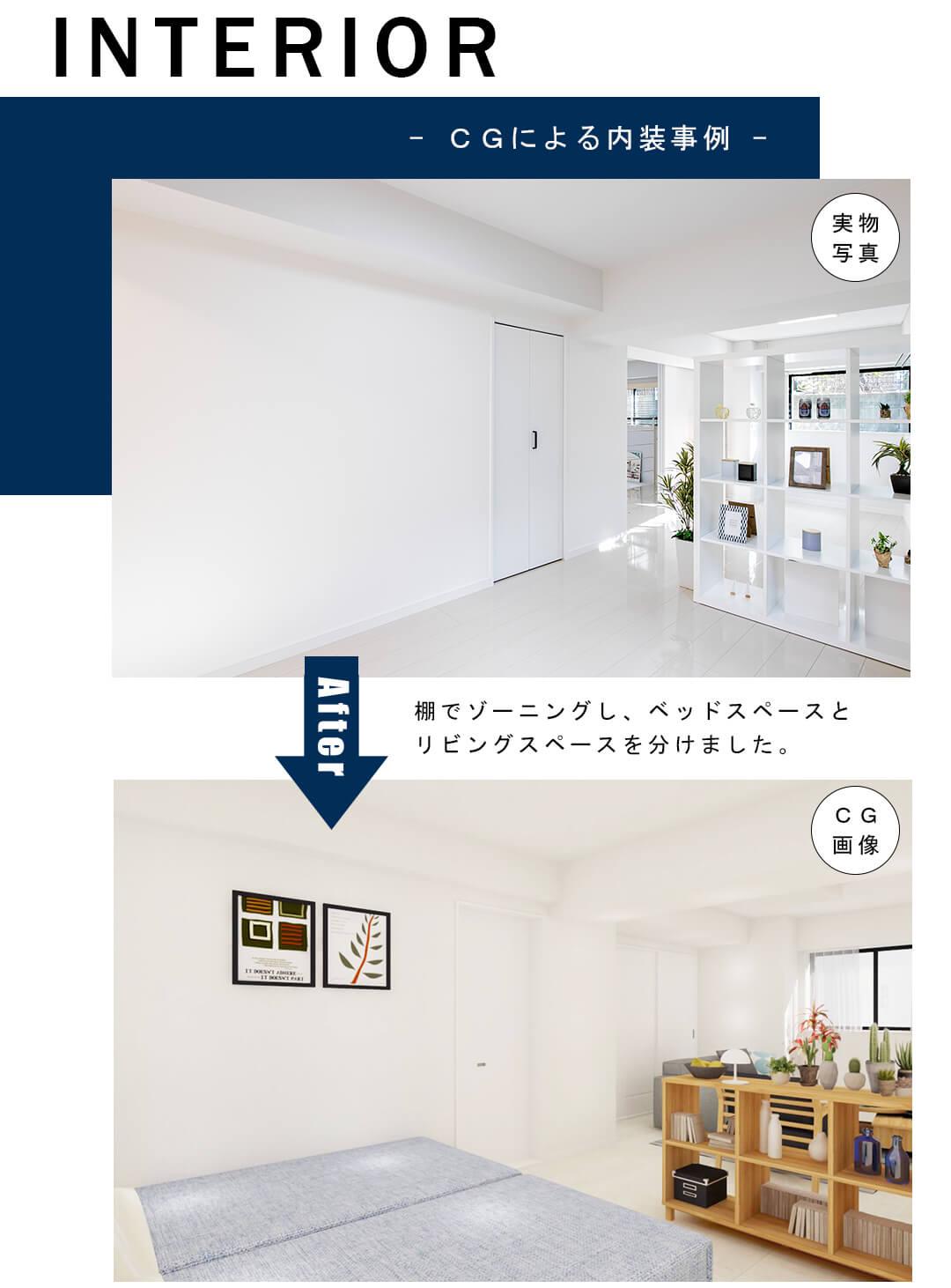 ゼクシア吉祥寺の寝室の内装事例