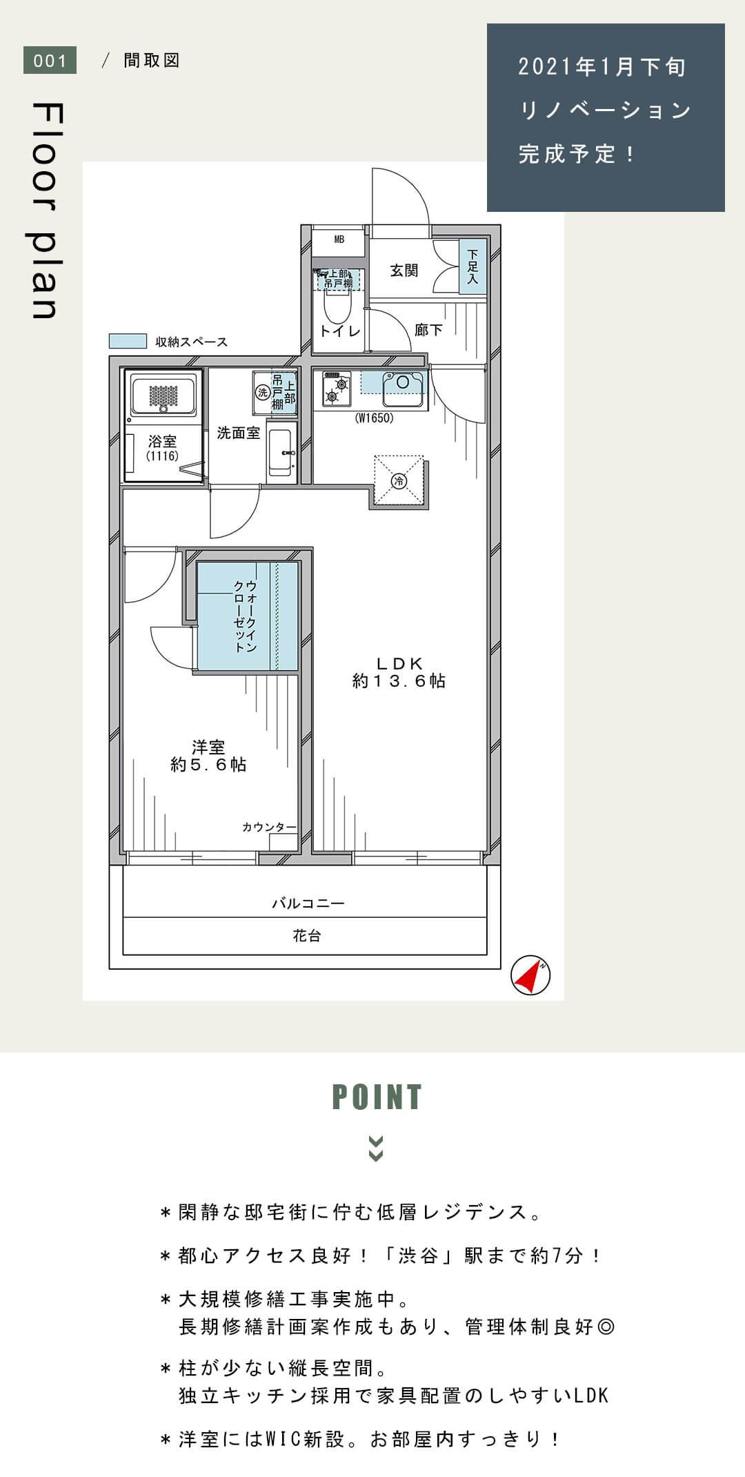 エス・コート駒沢の間取図