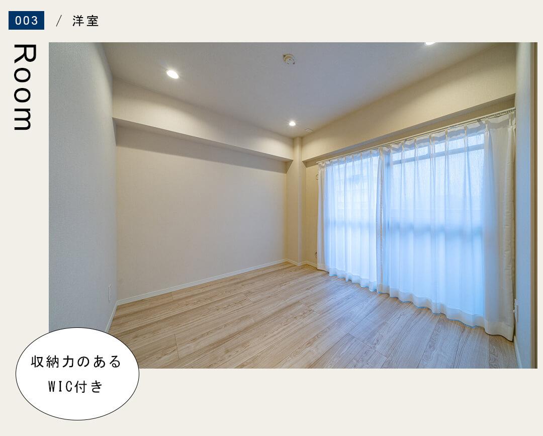 セブンスターマンション東山の洋室