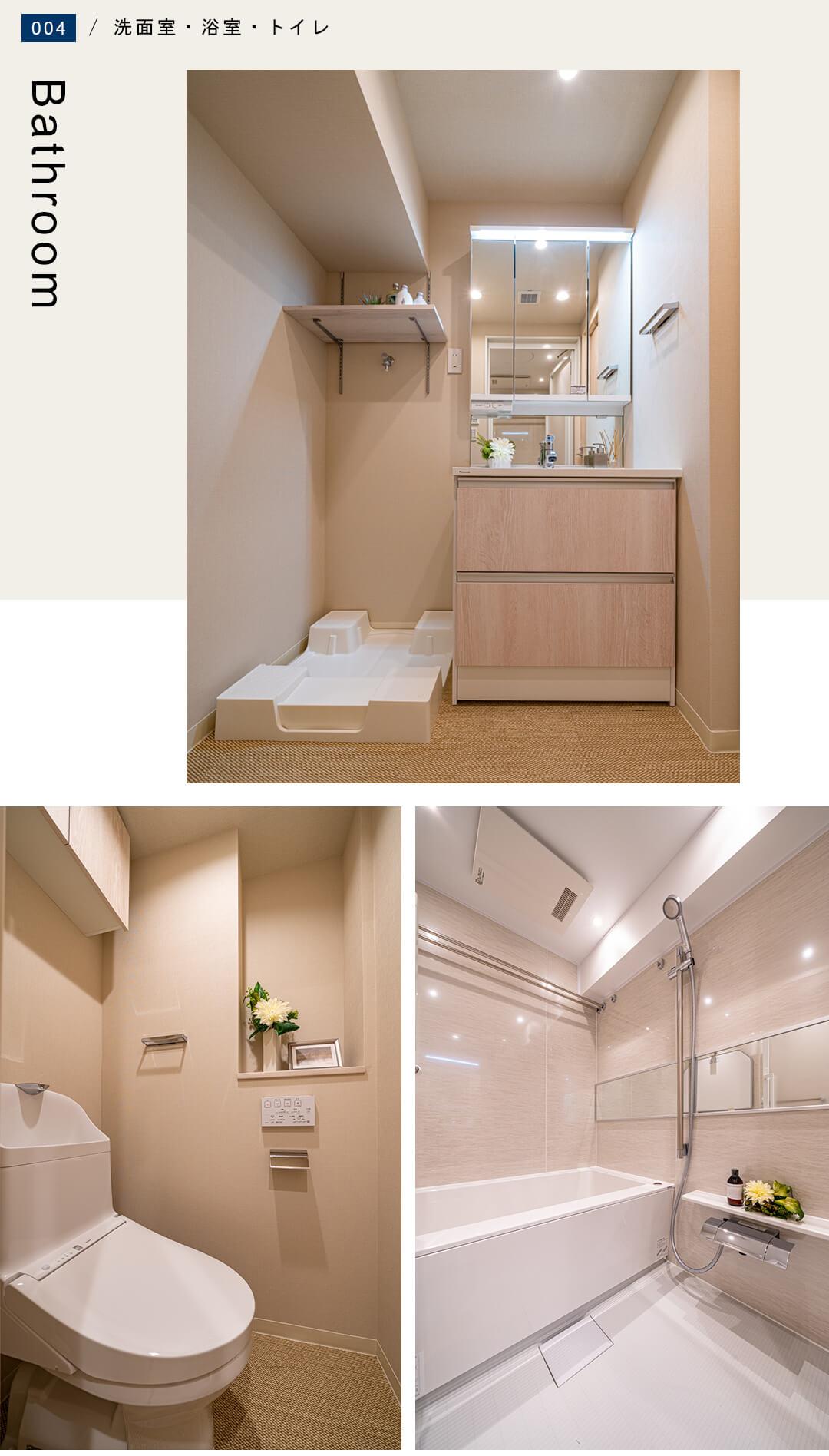 セブンスターマンション東山の洗面室と浴室とトイレ