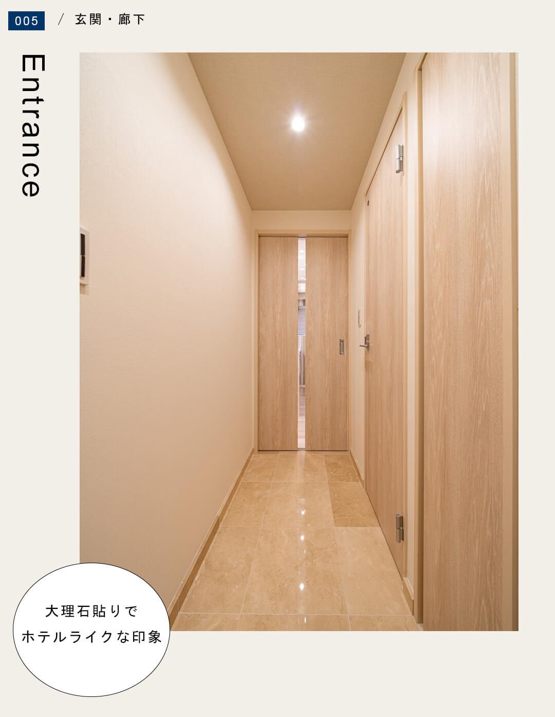 セブンスターマンション東山の廊下