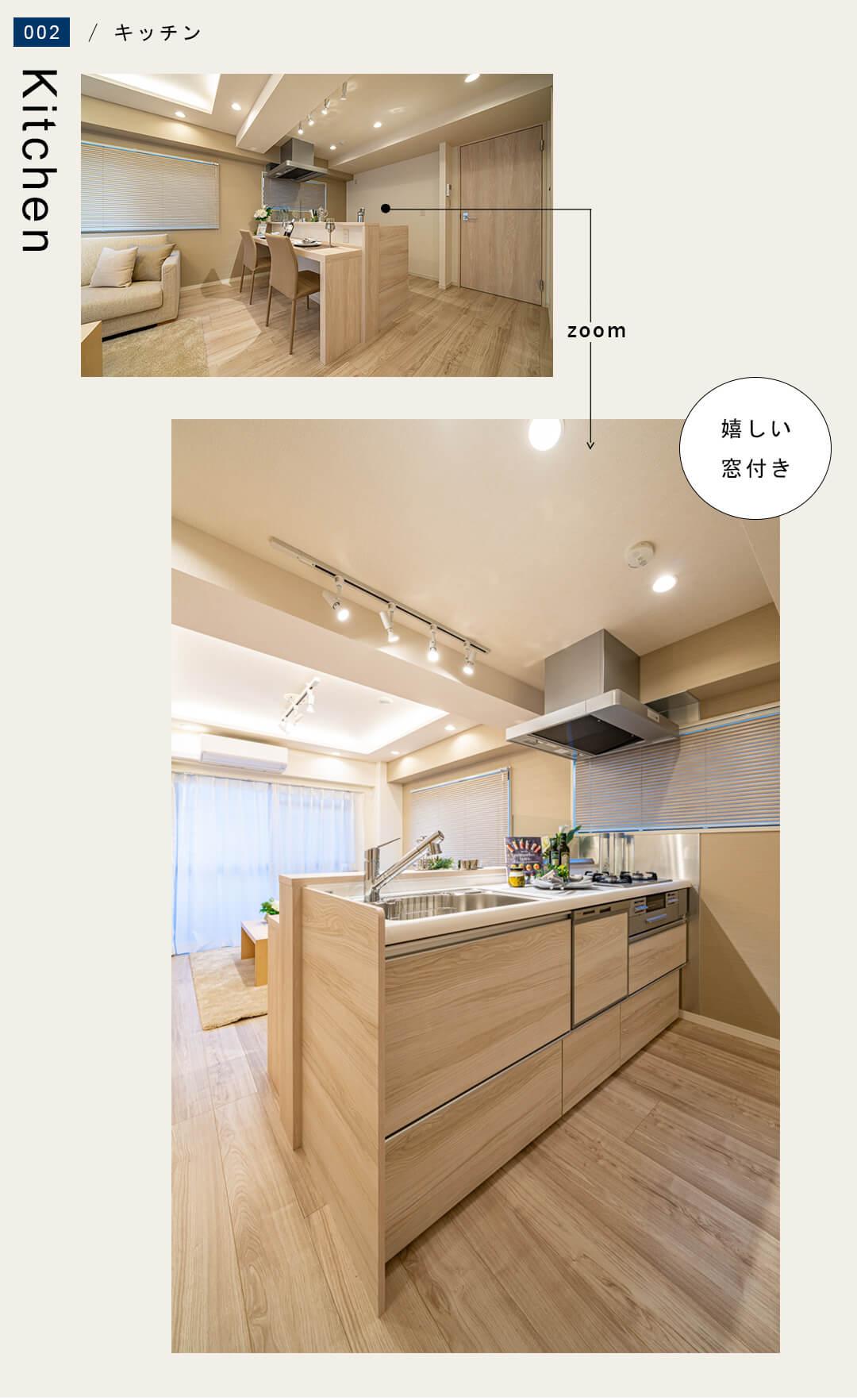 セブンスターマンション東山のキッチン