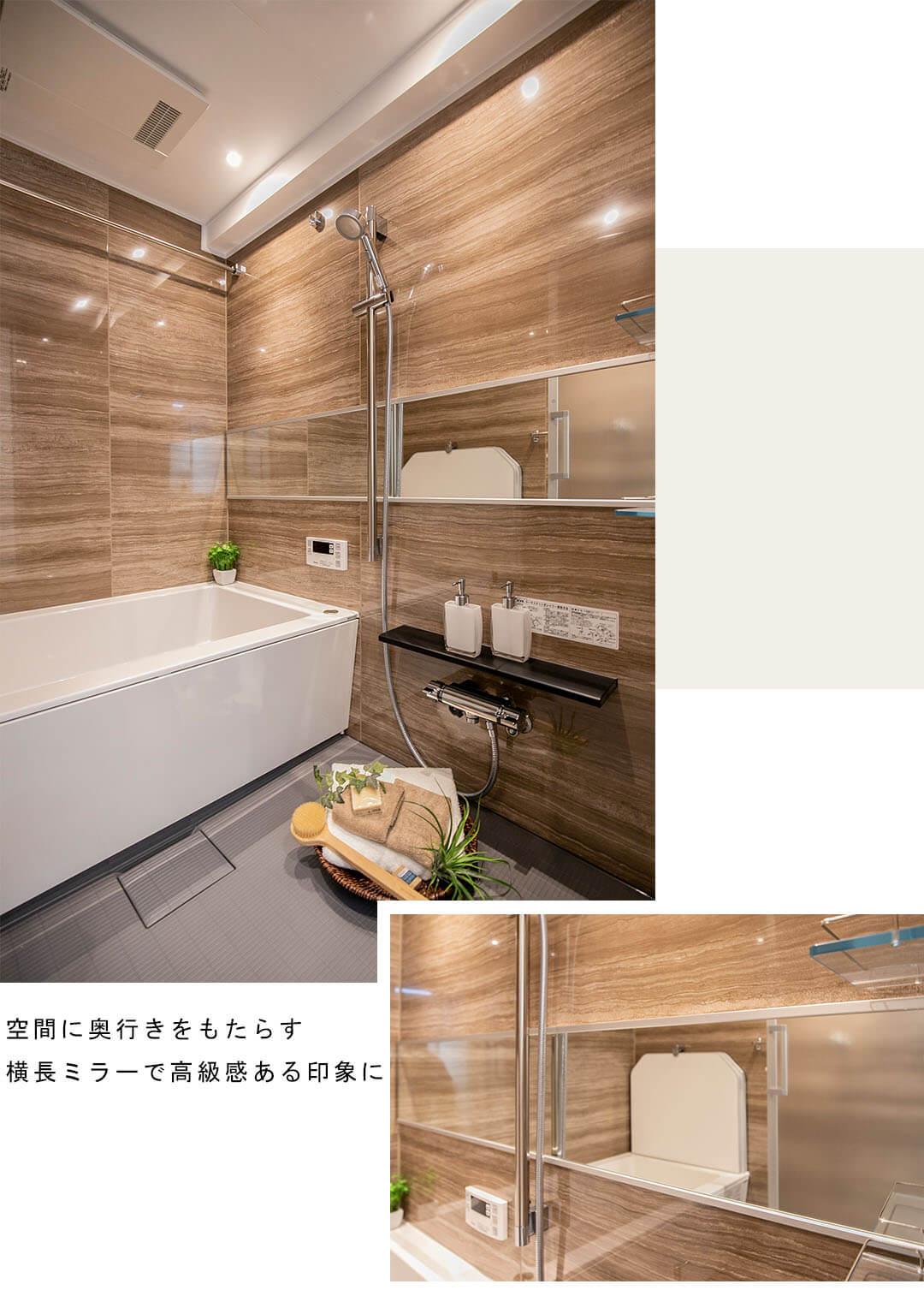 東京アムフラットの浴室