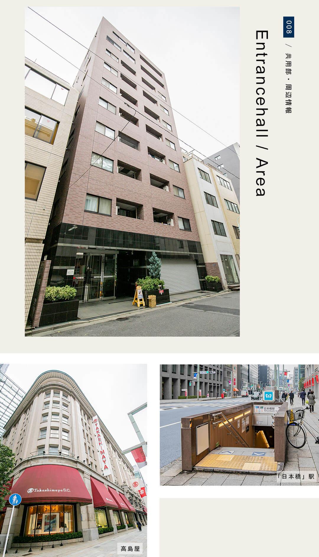 東京アムフラットの外観と周辺情報