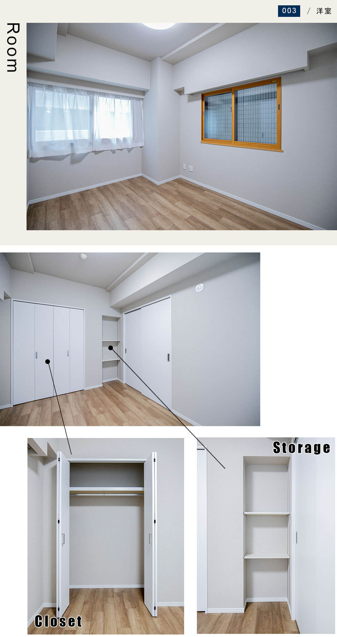 東京アムフラットの洋室
