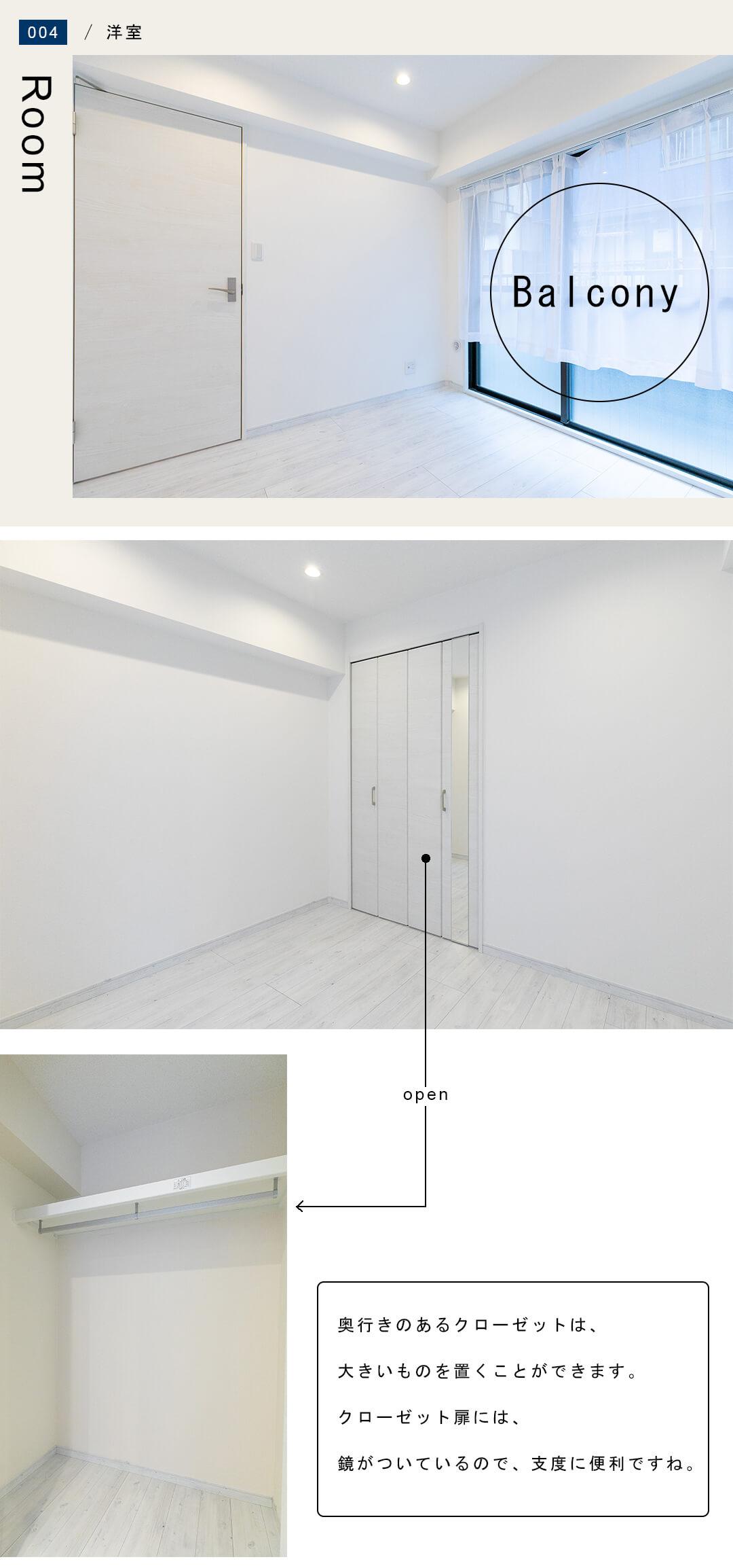 ライオンズマンション白金第3の洋室