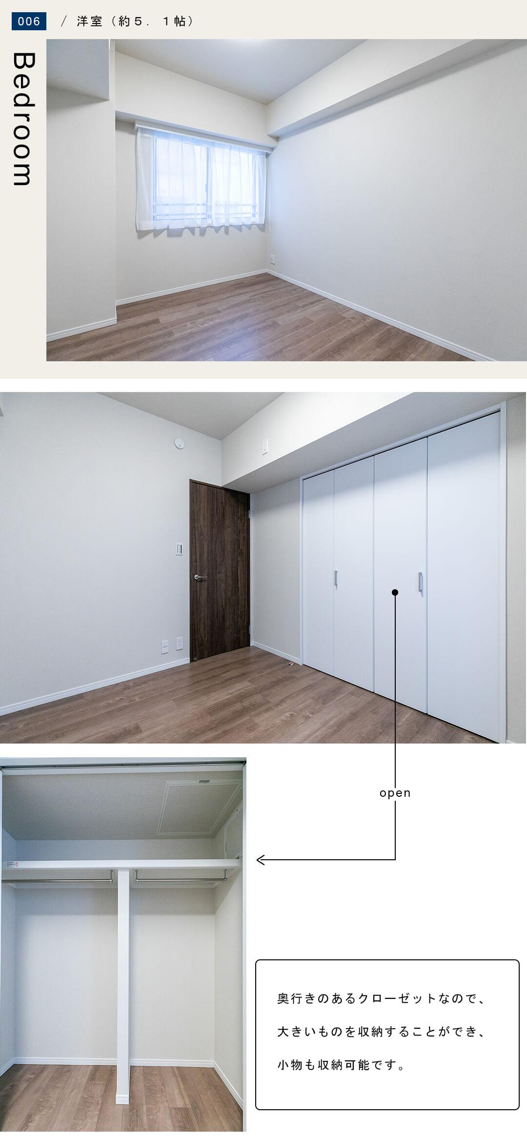 ジェイパーク三田の寝室5.1帖