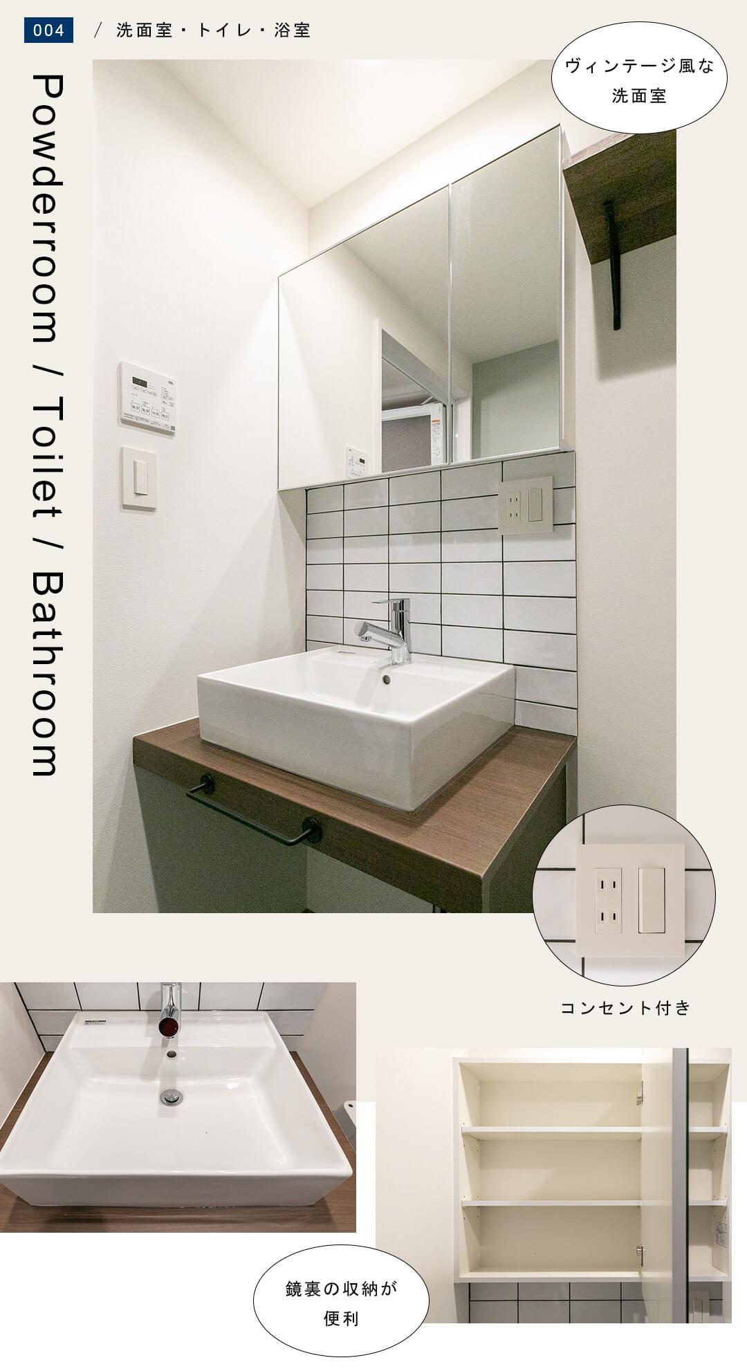 ユニロイヤル赤坂 6xxの洗面室・トイレ・浴室