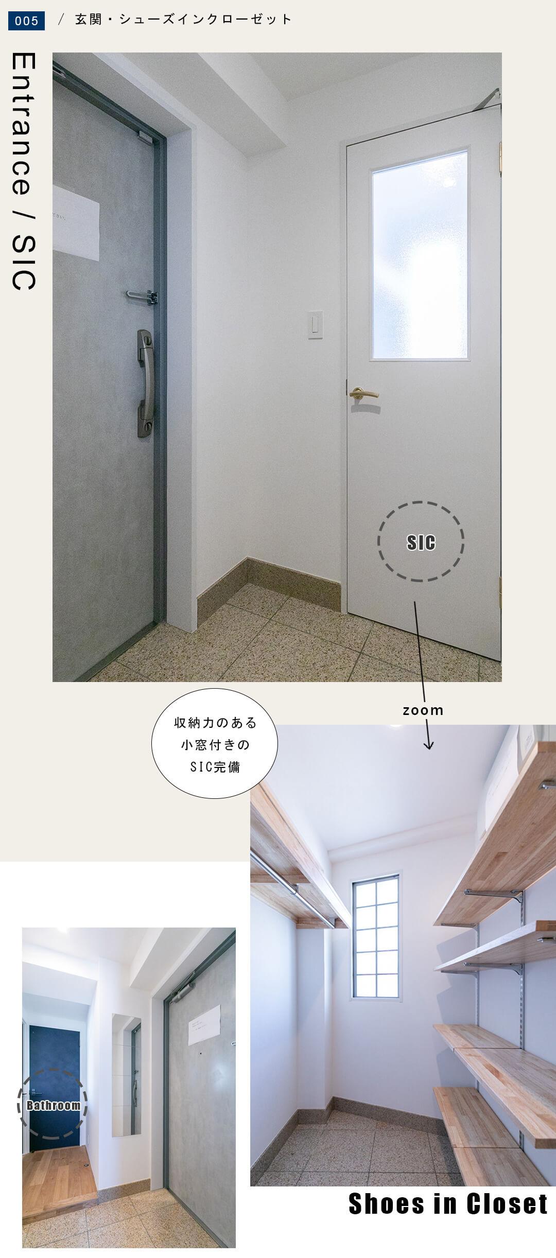ユニロイヤル赤坂 6xxの玄関・シューズインクローゼット
