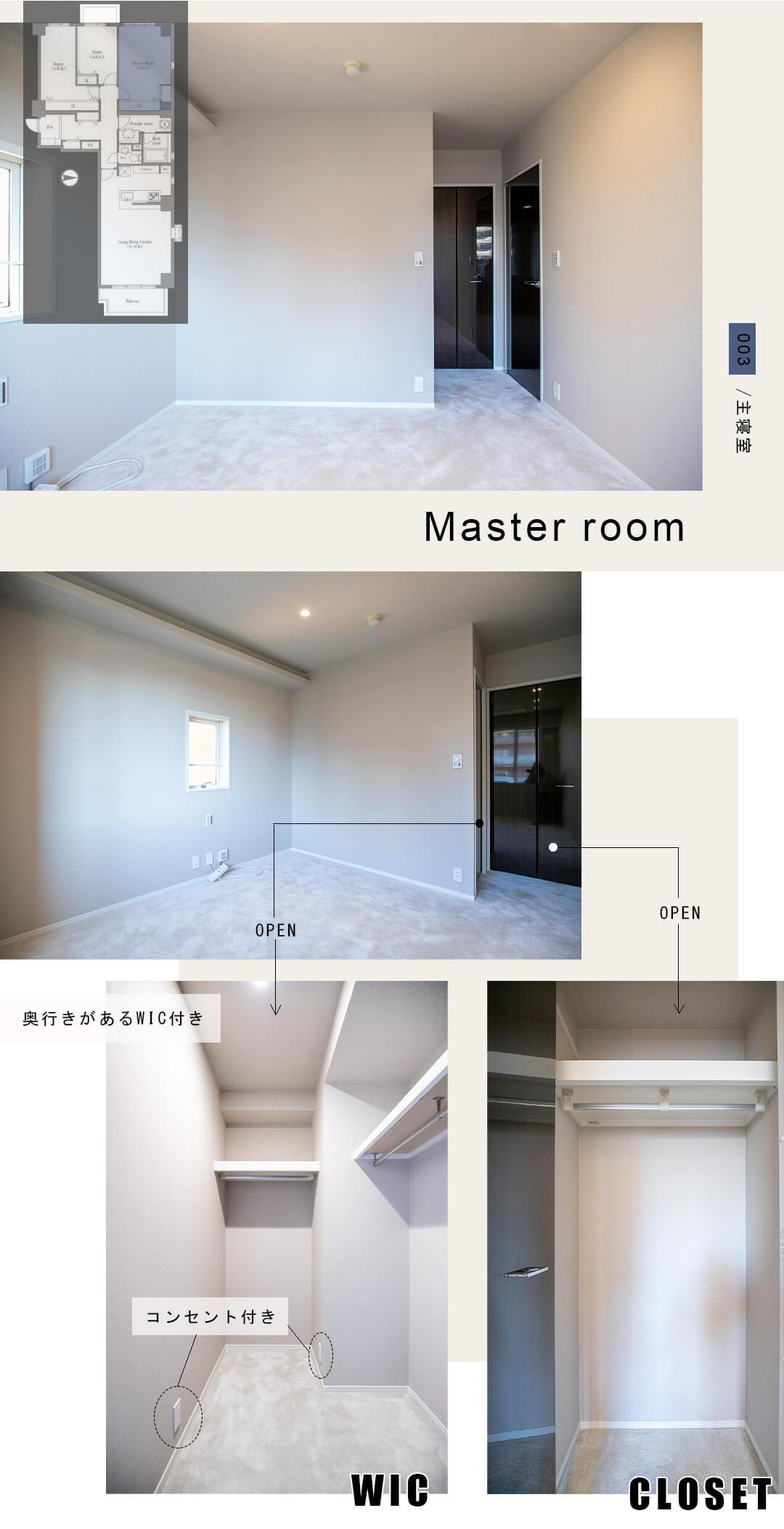 003主寝室,Masterroom