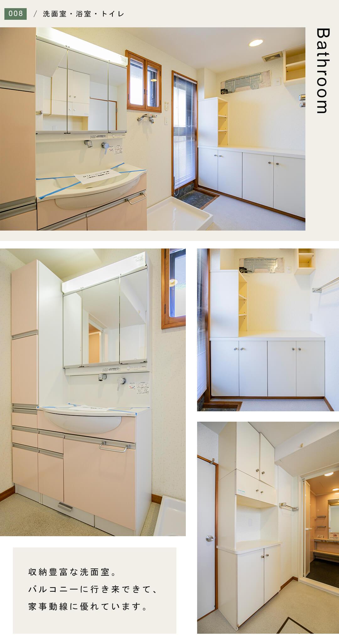 パールグリーン新宿の洗面室