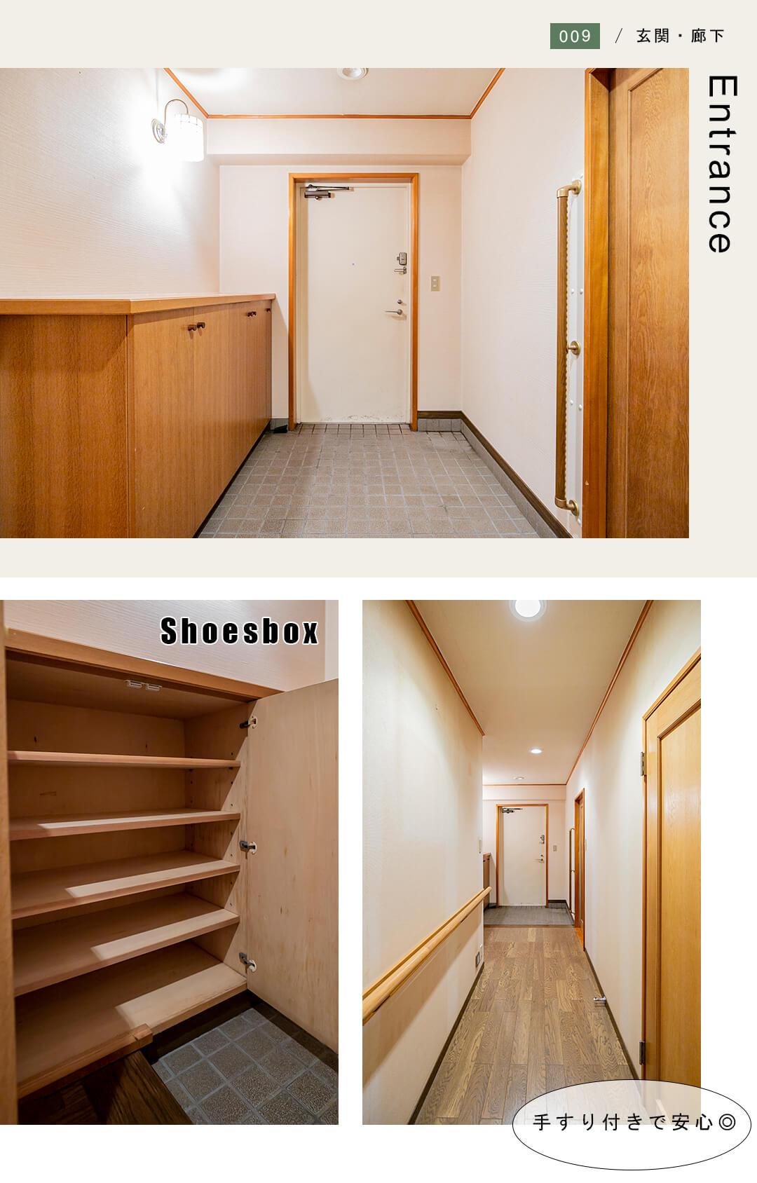 パールグリーン新宿の玄関と廊下
