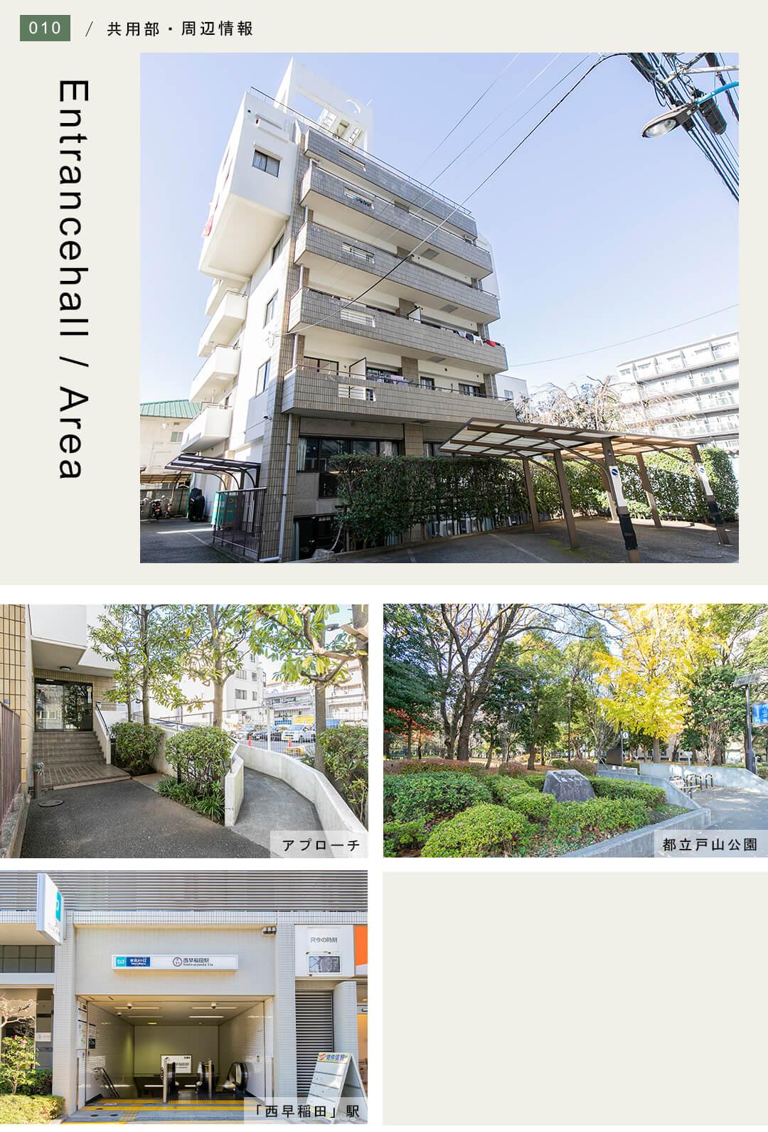 パールグリーン新宿の外観と共用部と周辺情報