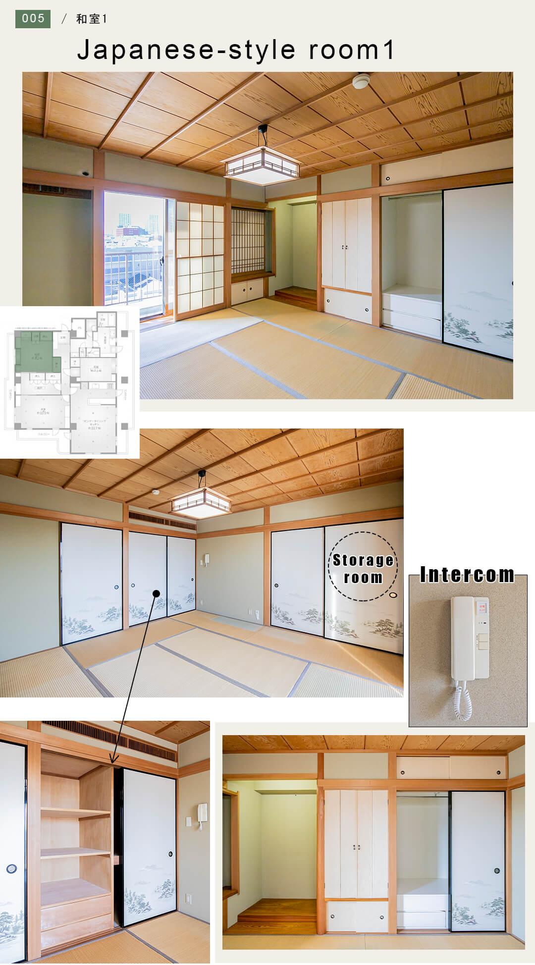 パールグリーン新宿の和室